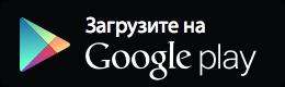 Нажмите, чтобы загрузить на Google Play