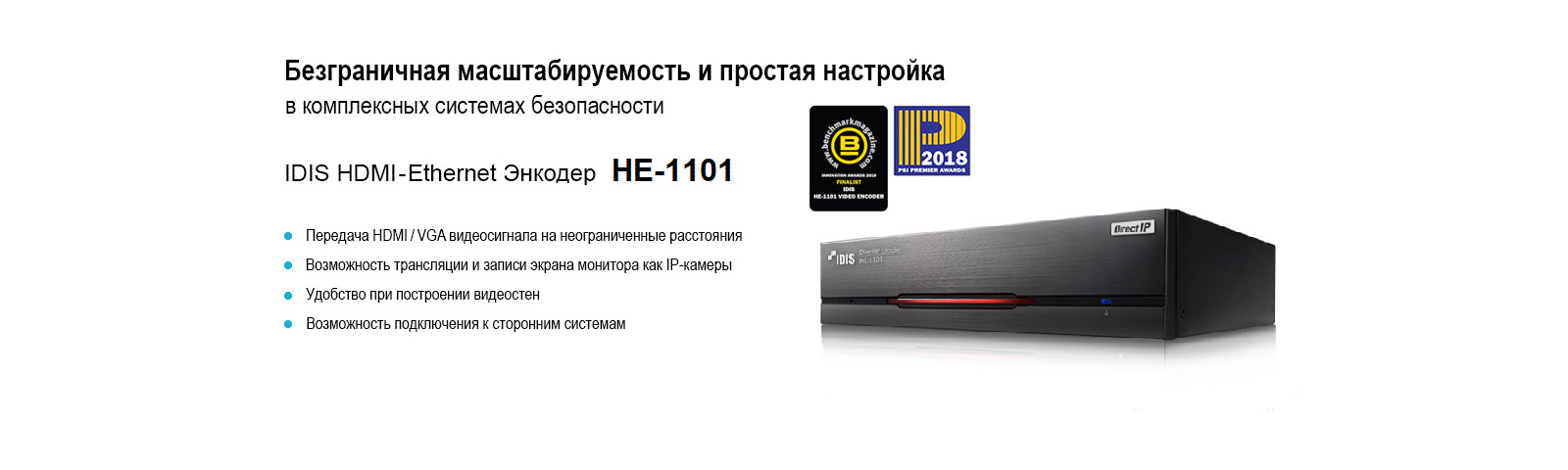 IDIS HDMI — Ethernet Энкодер HE-1101